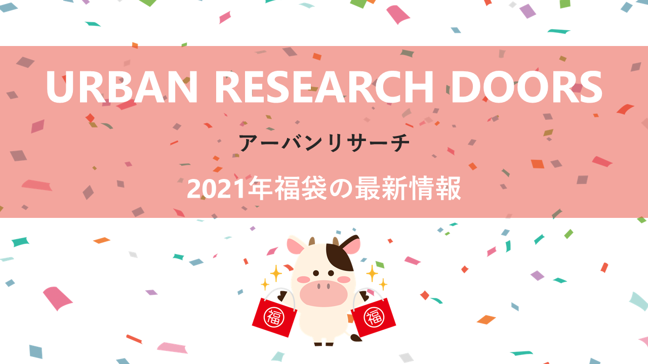 URBAN RESEARCH DOORSの2020年福袋情報
