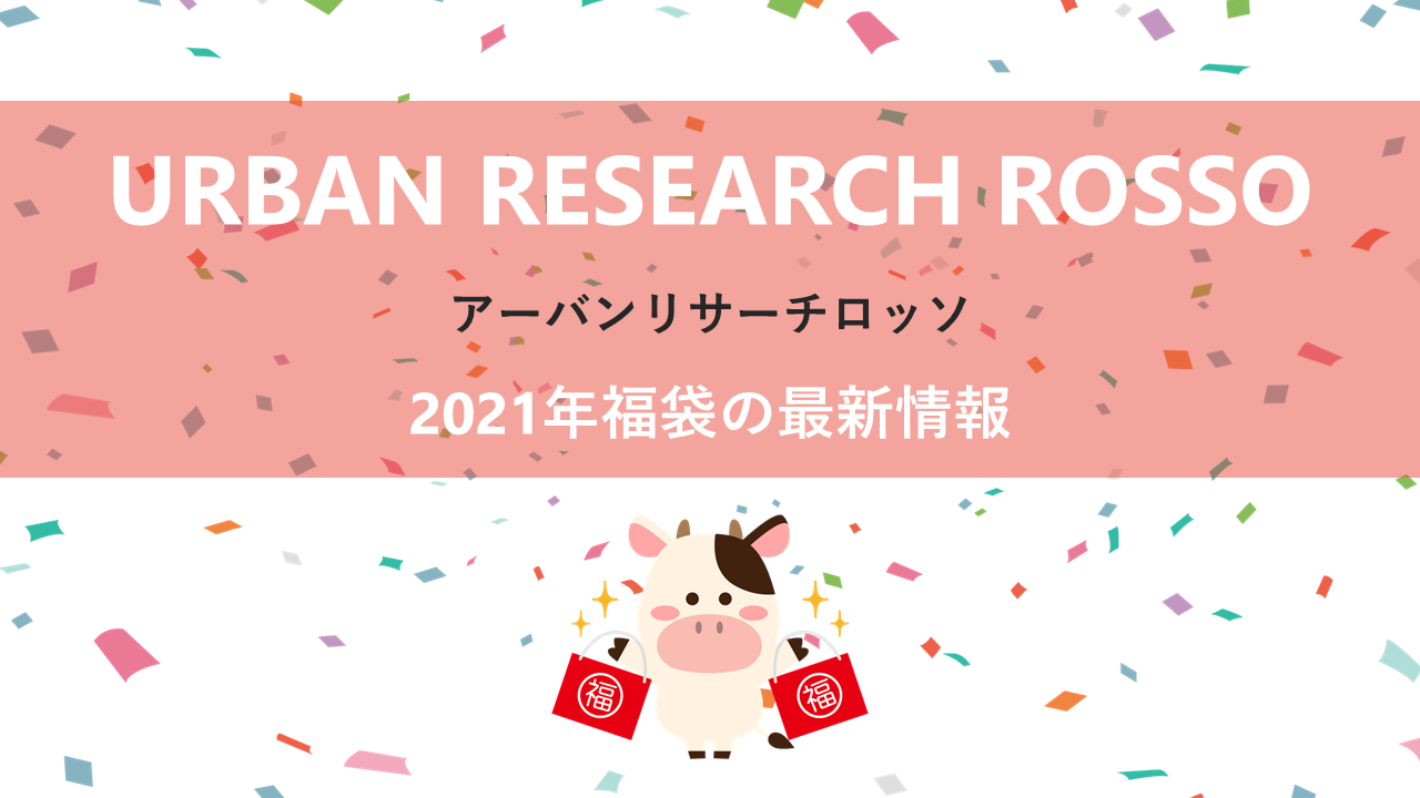 URBAN RESEARCH ROSSOの2020年福袋情報