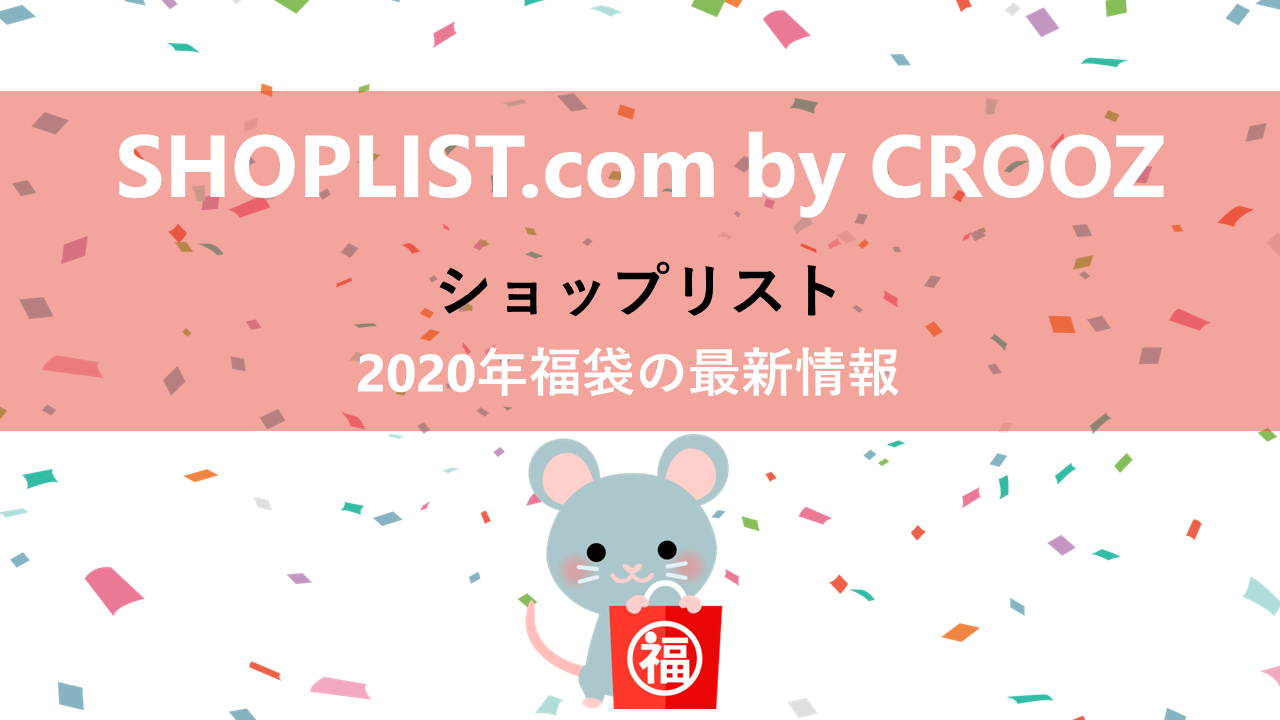 SHOPLIST.com by CROOZの2020年福袋